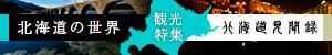観光特集(勝毎電子版)