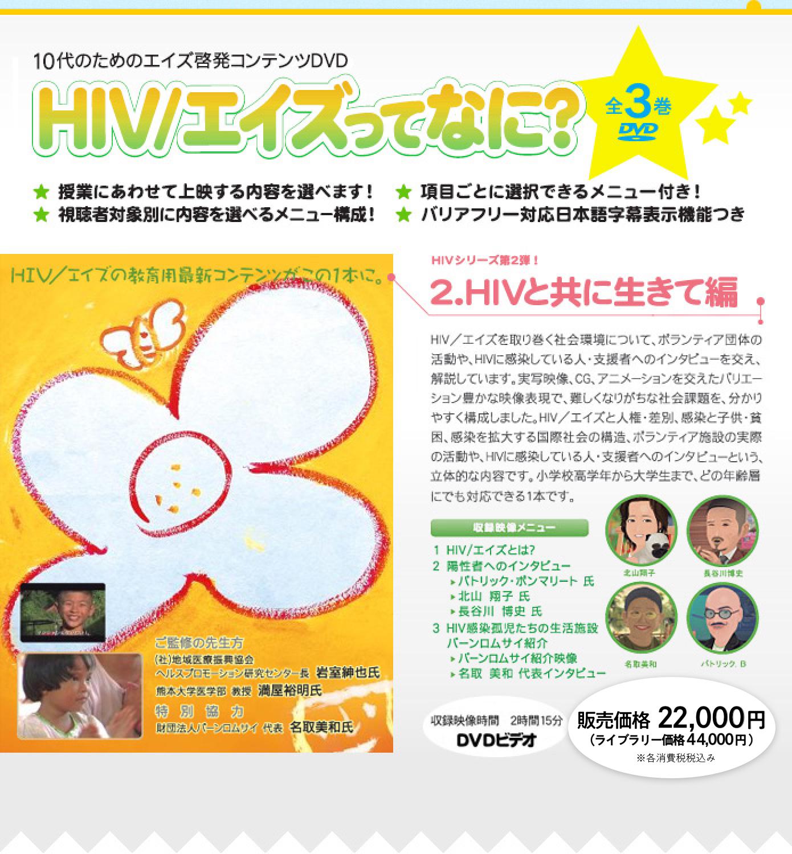 hiv と は